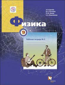 Физика. 9кл. Рабочая тетрадь №2. Изд.1 обложка книги