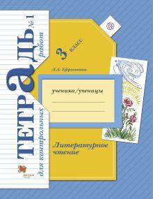 Литературное чтение. 3 класс. Тетрадь для контрольных работ № 1. обложка книги