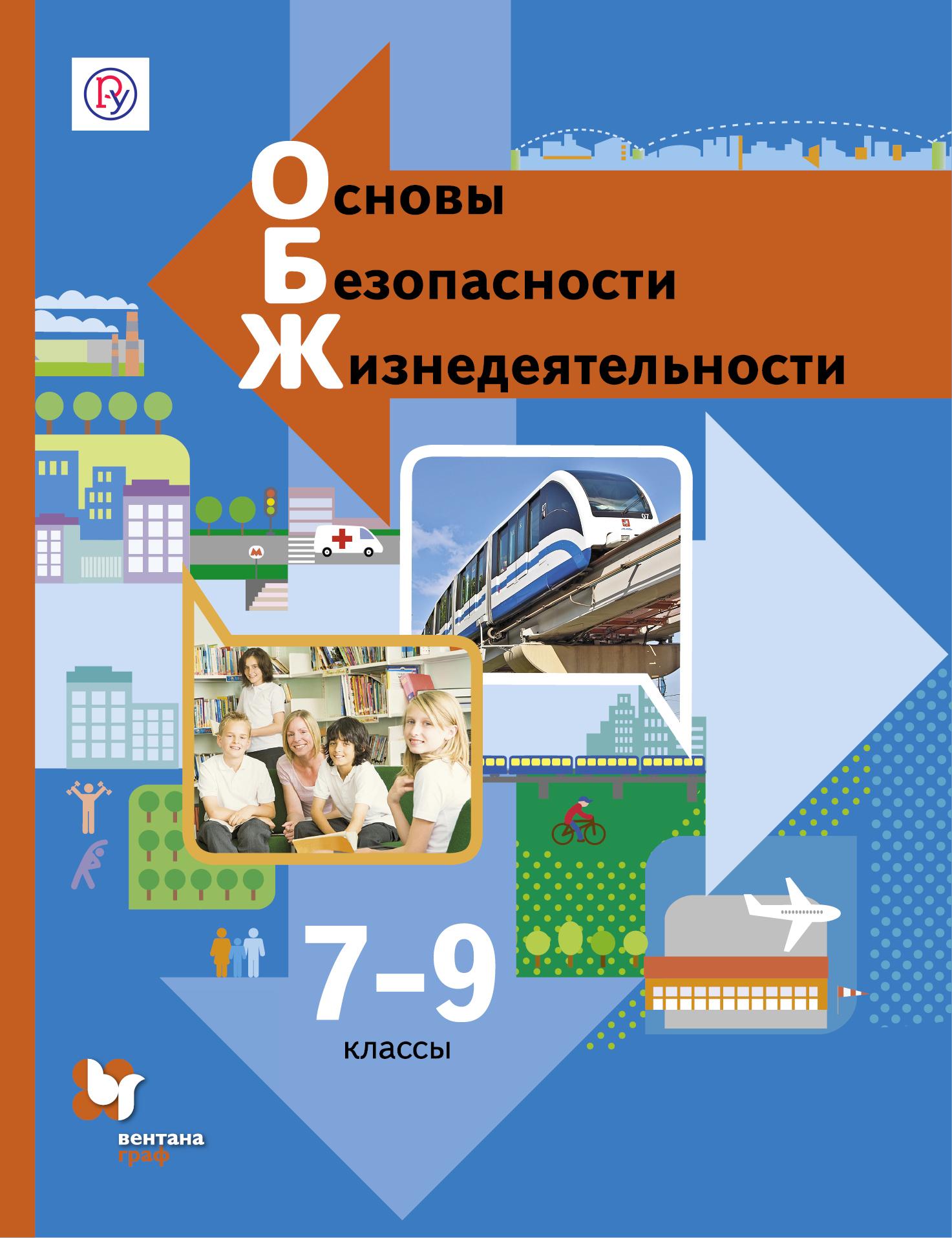 Основы безопасности жизнедеятельности. 7-9кл. Учебник.