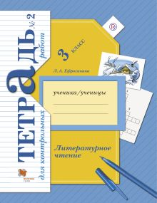 Литературное чтение. 3 класс. Тетрадь для контрольных работ № 2. обложка книги
