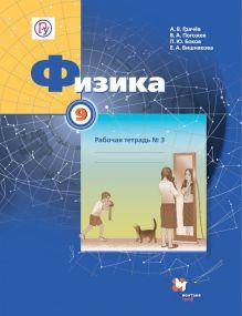 Физика. 9класс. Рабочая тетрадь №3. обложка книги