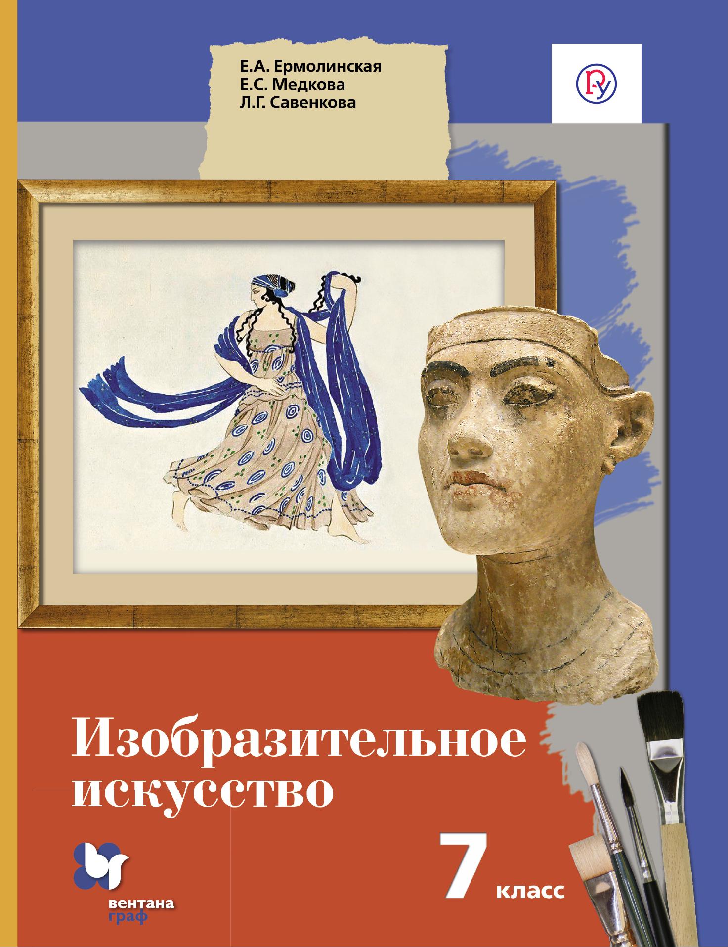 Изобразительное искусство. 7кл. Учебник.