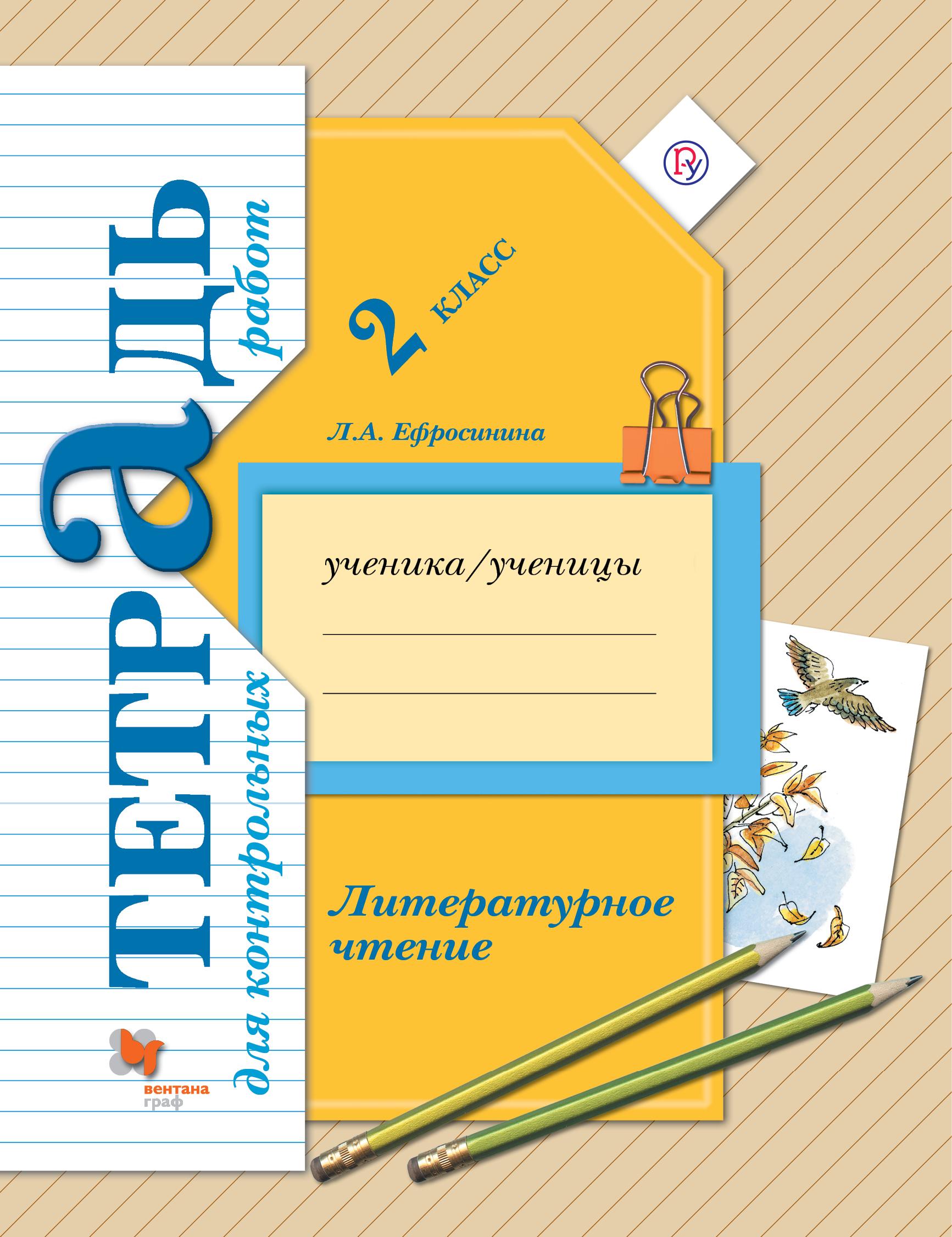 Литературное чтение. Тетрадь для контрольных работ. 2кл. Рабочая тетрадь.