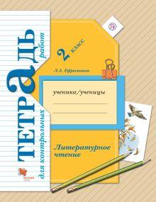 Литературное чтение. Тетрадь для контрольных работ. 2класс. Рабочая тетрадь. обложка книги