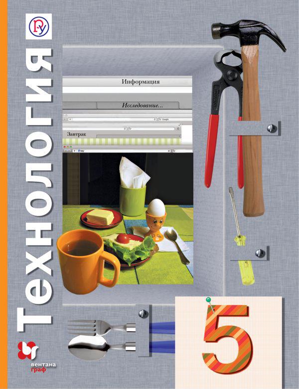 Технология. 5класс. Учебник. ( Синица Н.В., Самородский П.С., Симоненко В.Д.  )
