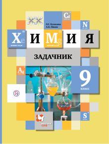 Кузнецова Н.Е., Левкин А.Н. - Химия. 9класс. Задачник обложка книги