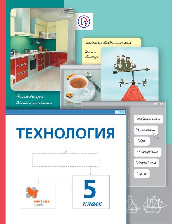 Технология. 5класс. Учебник. от book24.ru