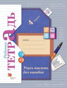 Кузнецова М.И. - Учусь писать без ошибок. 4кл. Рабочая тетрадь. обложка книги