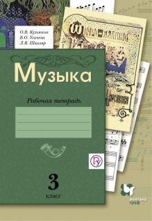 Музыка. 3кл. Рабочая тетрадь. обложка книги