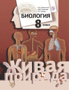 Биология. 8класс. Учебник. обложка книги
