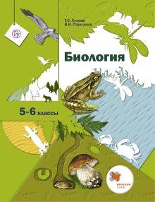 Биология. 5-6кл. Учебник. обложка книги