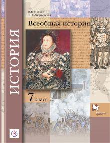 Носков В.В., Андреевская Т.П. - Всеобщая история. 7кл. Учебник. обложка книги