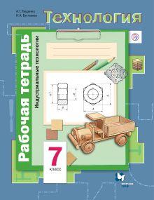 Технология. Индустриальные технологии. 7класс. Рабочая тетрадь. обложка книги