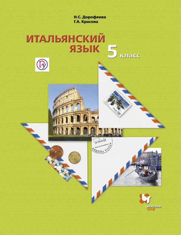 Итальянский язык. Второй иностраннный язык. 5 класс. Учебник