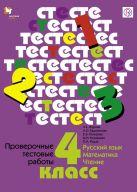 Купить Книга Проверочные тестовые работы. Русский язык. Математика. Чтение. 4класс. Дидактические материалы. Журова Л.Е. 978-5-360-08531-7 «Дрофа», «Вентана-граф» и «Астрель»