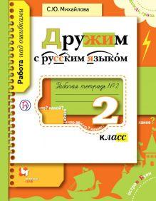 Дружим с русским языком. 2класс. Рабочая тетрадь №2.