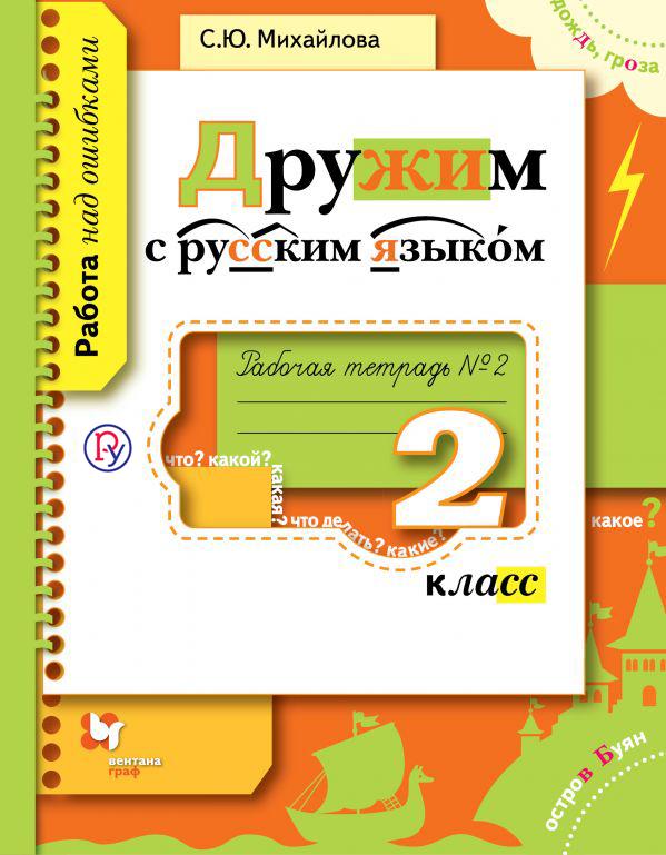Дружим с русским языком. 2класс. Рабочая тетрадь №2. Михайлова С.Ю.