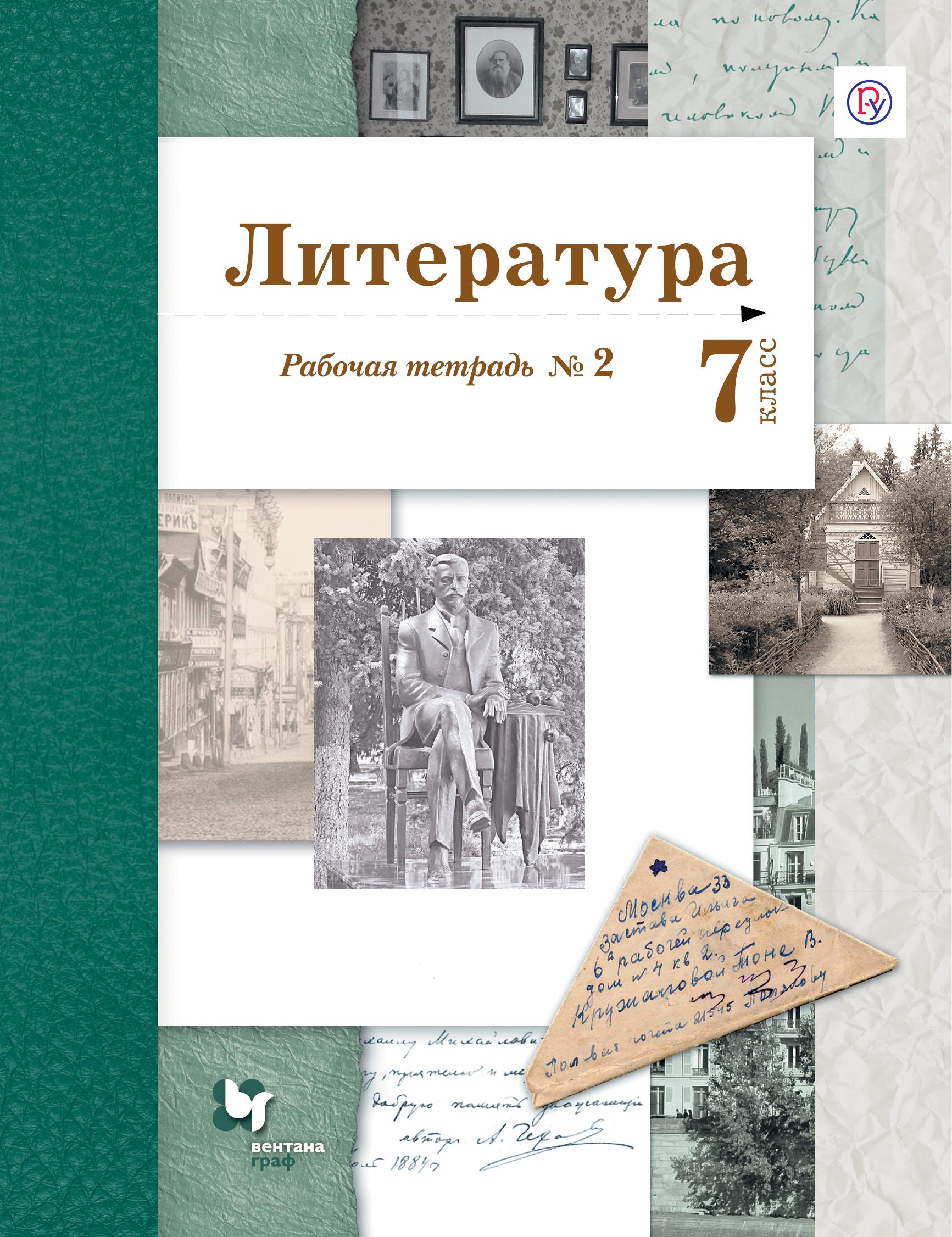 Литература. 7кл. Рабочая тетрадь