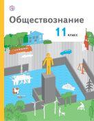 Обществознание. Базовый уровень. 11кл. Учебник.