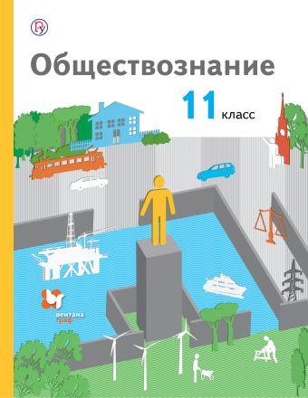 Обществознание. Базовый уровень. 11кл. Учебник. Воронцов А.В., Королева Г.Э., Наумов С.А.