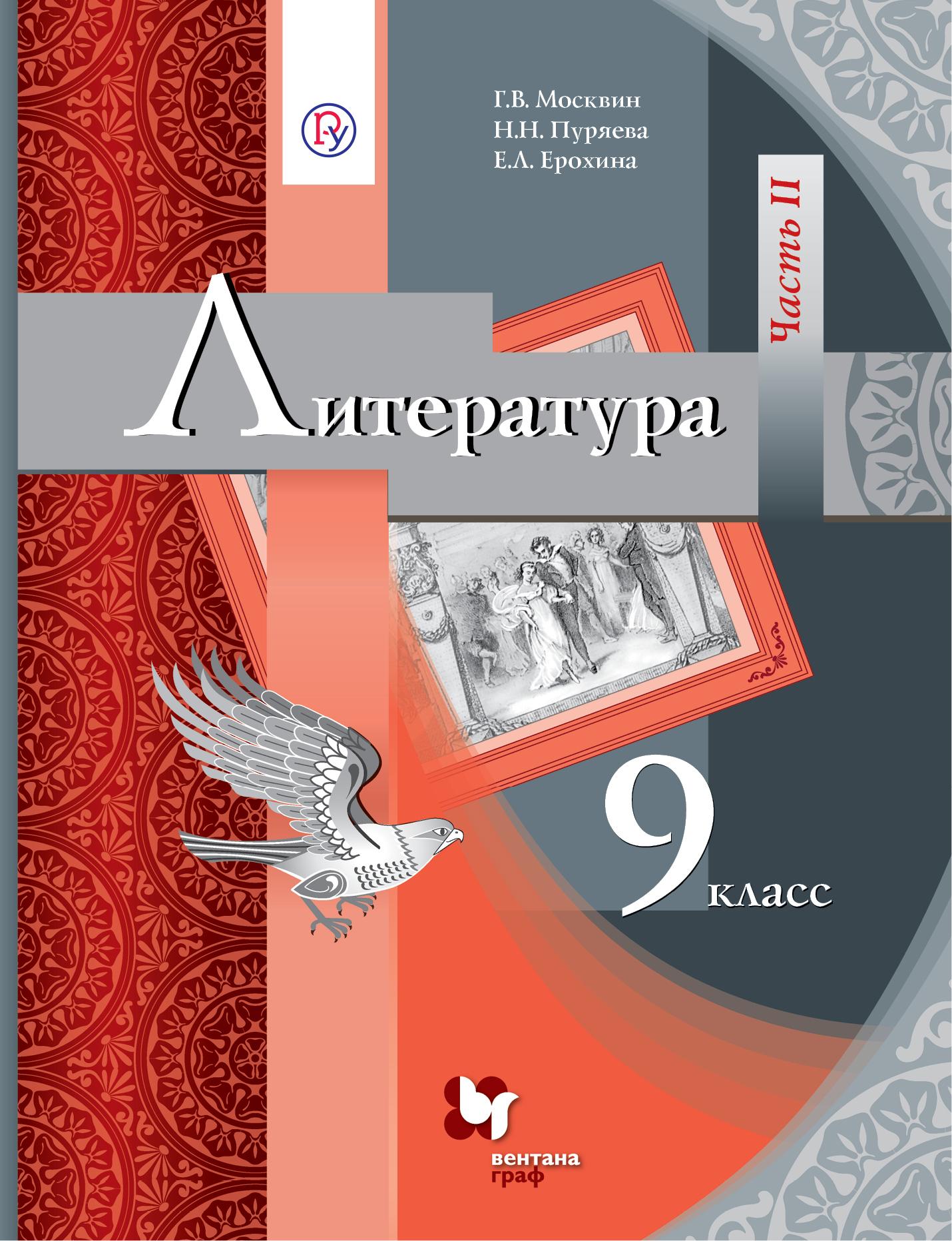 Литература. 9кл. Учебник Ч.2.