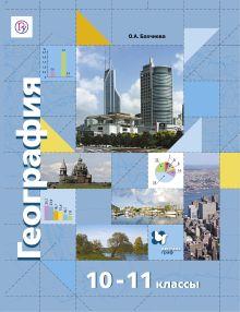 География. Базовый и углубленный уровни. 10-11класс. Учебник