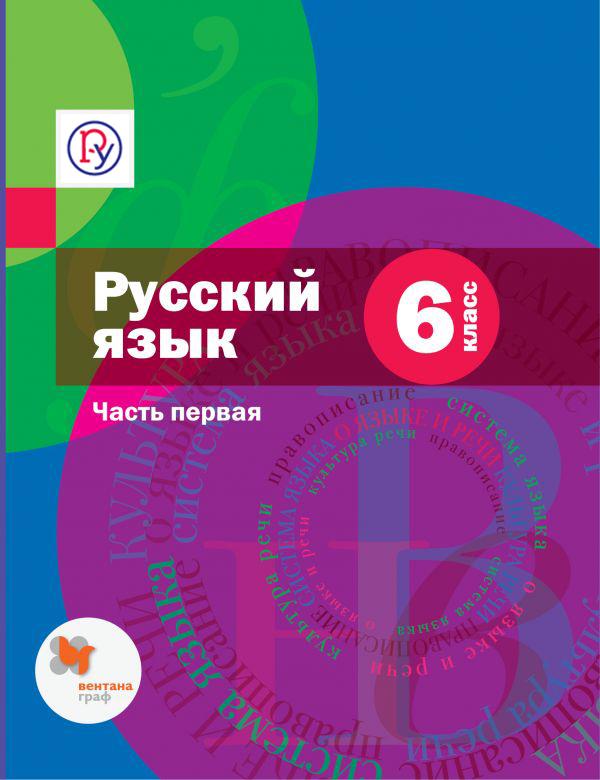 Русский язык. 6кл. Учебник Ч.1.