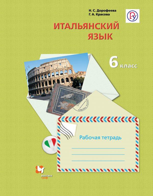 Итальянский язык. Второй иностранный язык. 6 класс. Рабочая тетрадь - страница 0