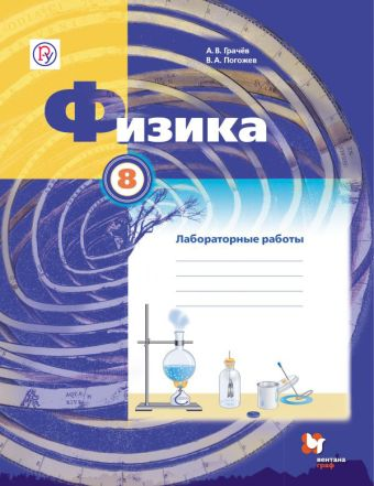 Физика. 8 класс. Тетрадь для лабораторных работ. Грачев А.В., Погожев В.А.