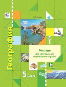 География. Тетрадь для контрольных и проверочных работ. 5 класс.