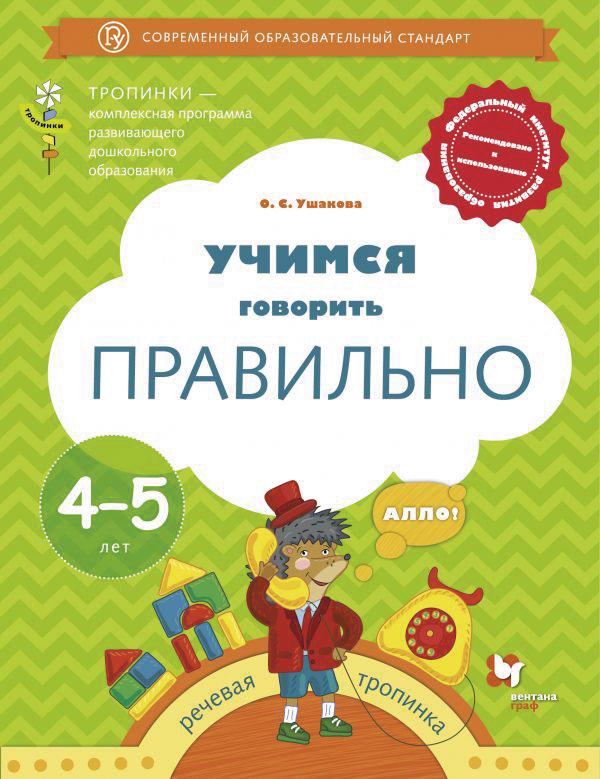 Учимся говорить правильно. 4-5 лет. Пособие для детей ( Ушакова О.С.  )
