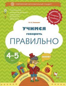 Ушакова О.С. - Учимся говорить правильно. 4-5 лет. Пособие для детей обложка книги