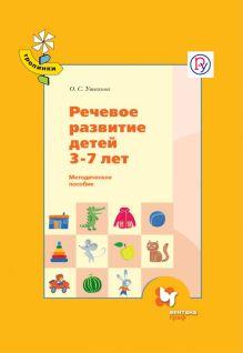 Речевое развитие детей 3-7 лет. Методическое пособие.