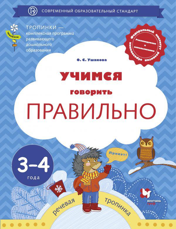 Учимся говорить правильно. 3-4 года. Пособие для детей ( Ушакова О.С.  )