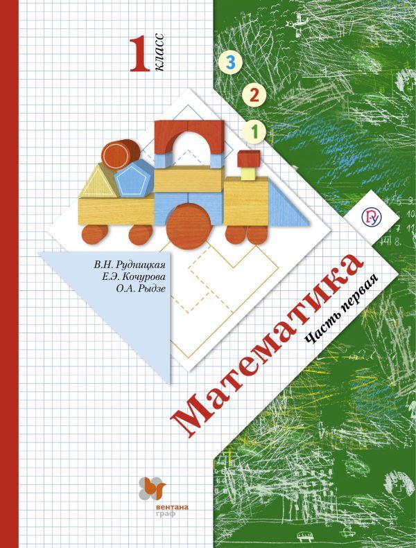 Математика. 1класс. Учебник. Часть 1 Рудницкая В.Н., Кочурова Е.Э., Рыдзе О.А.