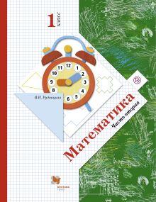 Рудницкая В.Н. - Математика. 1кл. Учебник Ч.2. обложка книги