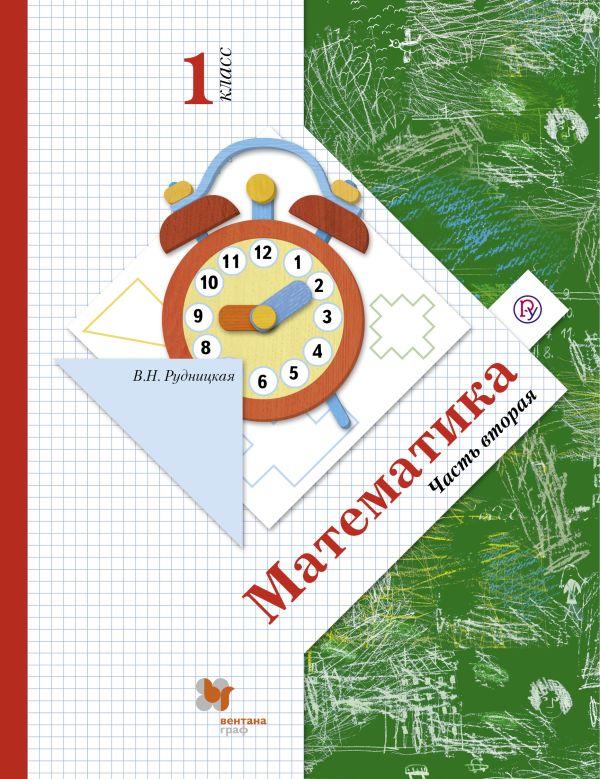 Математика. 1класс. Учебник. Часть 2 Рудницкая В.Н.