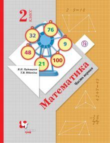 Математика. 2класс. Учебник.Часть 1 обложка книги
