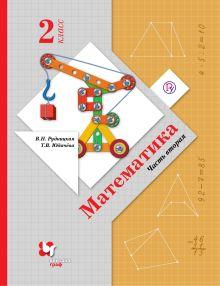 Математика. 2класс. Учебник. Часть 2 обложка книги