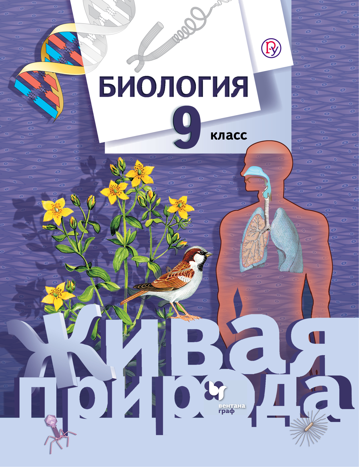 Биология. 9кл. Учебник.