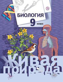 Сухова Т.С., Сарычева Н.Ю., Шаталова С.П. - Биология. 9кл. Учебник. обложка книги