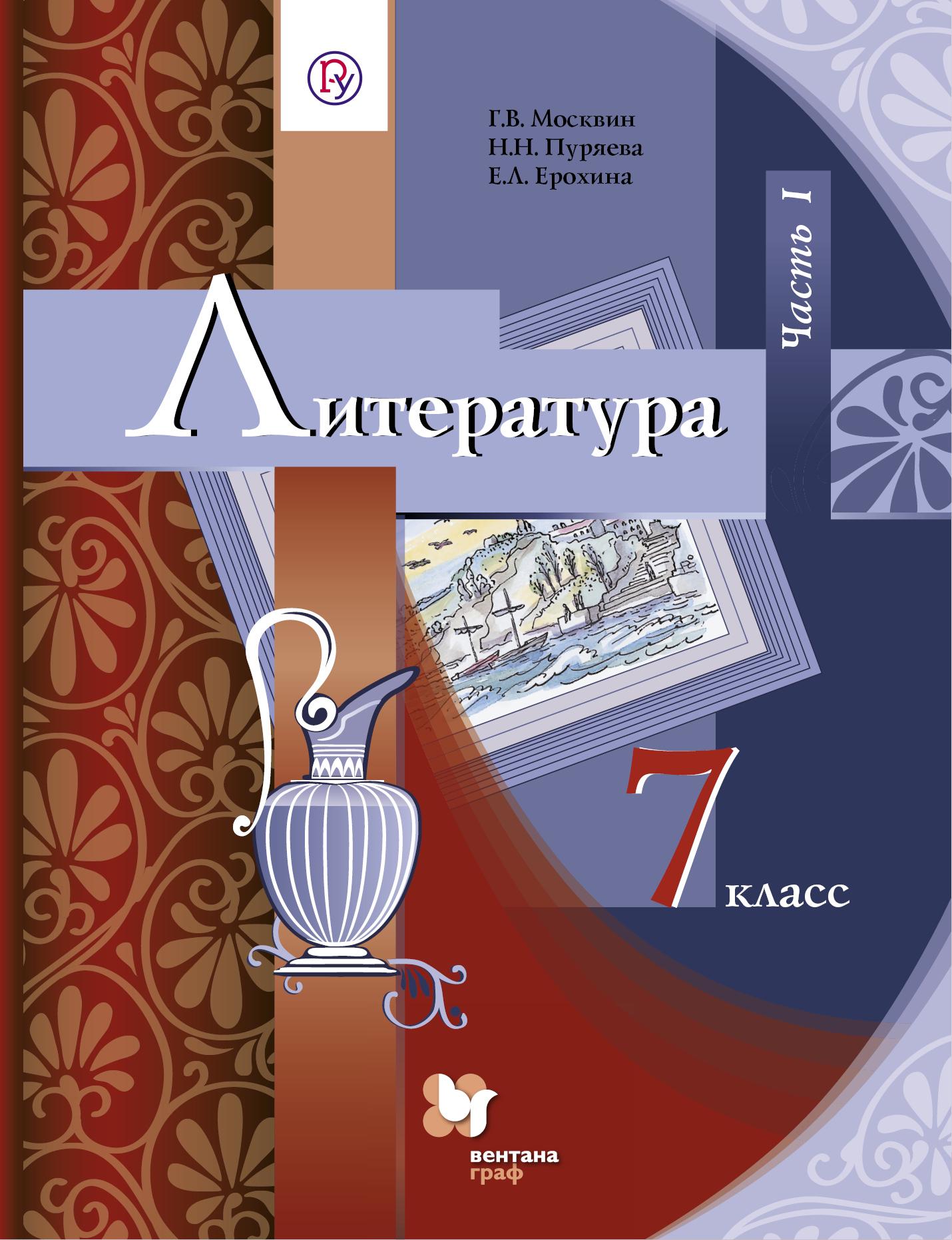 Литература. 7кл. Учебник Ч.1.