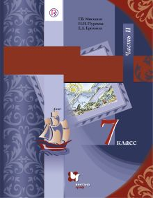 Москвин Г.В., Пуряева Н.Н., Ерохина Е.Л. - Литература. 7кл. Учебник Ч.2. обложка книги