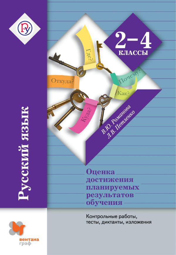 Русский язык тетрадь для контрольных работ класс рабочая тетрадь  Русский язык Контрольные работы тесты диктанты изложения 2 4 класс