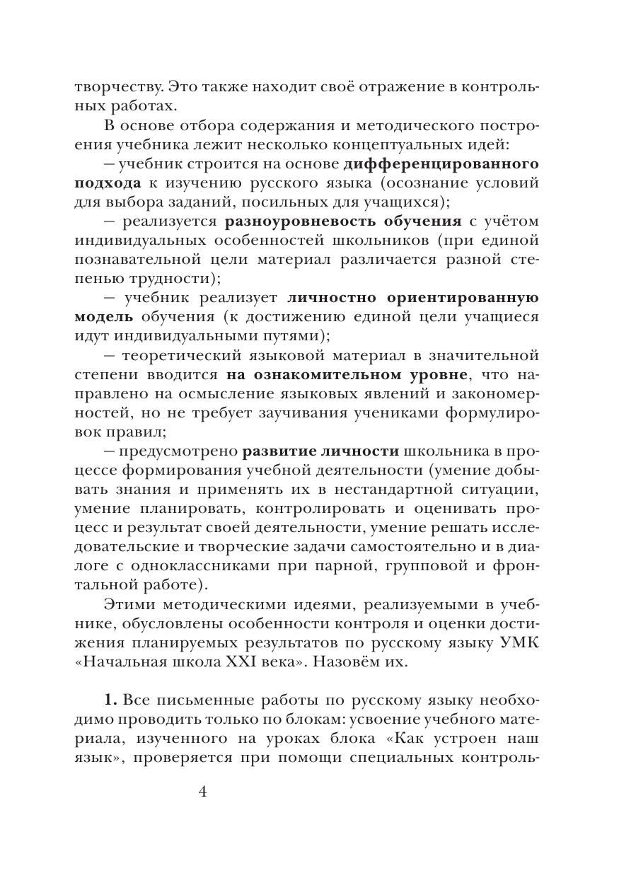 Тест 4 класс по математике русскому иванова