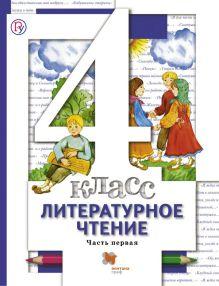 Литературное чтение. 4кл. Учебник Ч.1. обложка книги