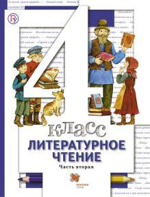 Литературное чтение. 4кл. Учебник Ч.2. обложка книги