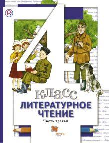 Литературное чтение. 4кл. Учебник Ч.3. обложка книги