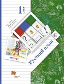 Русский язык. 1кл. Учебник. обложка книги
