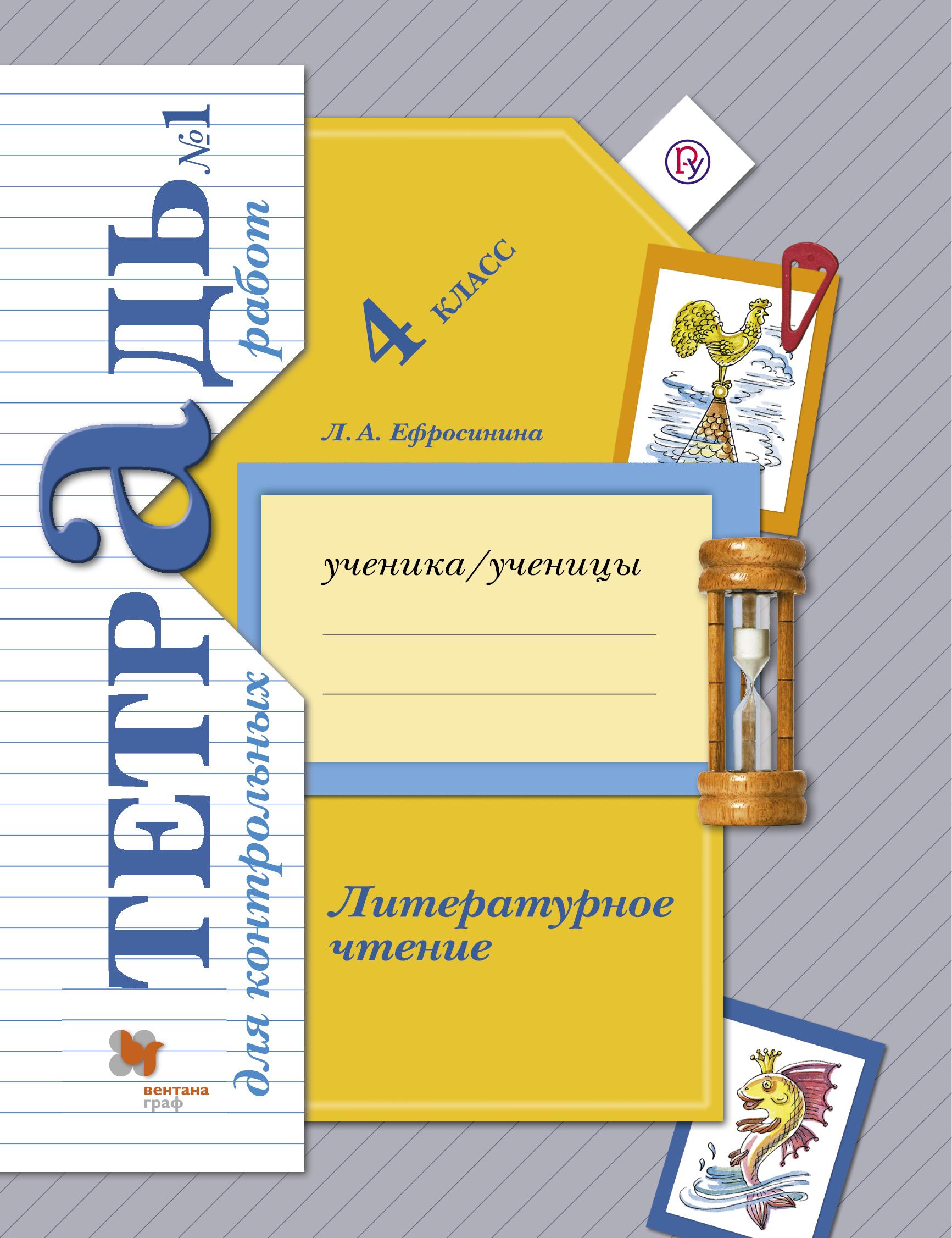 Литературное чтение. 4 класс. Тетрадь для контрольных работ № 1.
